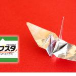 【千葉中央勉強会イブスタ】2019年10月と11月のスケジュール変更について