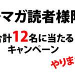 【メルマガ読者限定】12期目突入記念キャンペーン実施します!