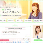 赤井理香さんのウェブサイトは閉鎖いたしました