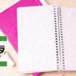 3月6日(金)のイブスタはZoom開催。「100個書くだけですぐに行動できる、ノートを使ったワークショップ」です